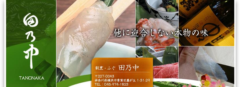 横浜市 青葉区 ふぐ 懐石料理