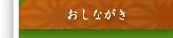 割烹田乃中のおしながき