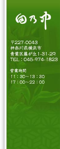 横浜市青葉区 ふぐ 懐石料理の割烹田乃中